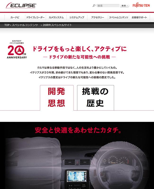 イクリプス20周年記念サイト「ドライブの新たな可能性への挑戦」