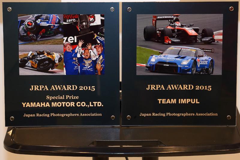 1年間のさまざまなモータースポーツシーンの中で、最もフォトジェニックでありフォトグラファー心をくすぐった選手やチーム、企業、団体をJRPA会員64名全員の投票によって決定する賞「JRPAアワード」の盾