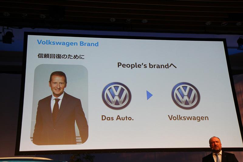 ブランドのスローガンを「Das Auto.」から「Volkswagen」に変更