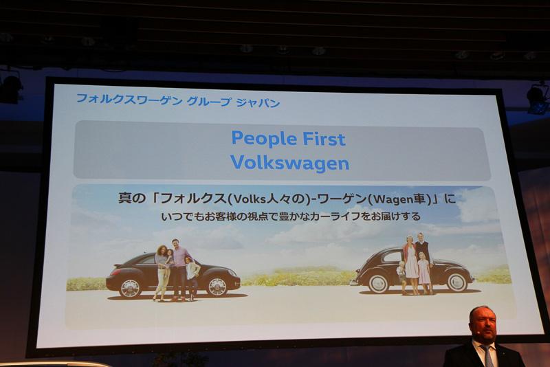 日本国内のブランドスローガンは「People First Volkswagen」となった
