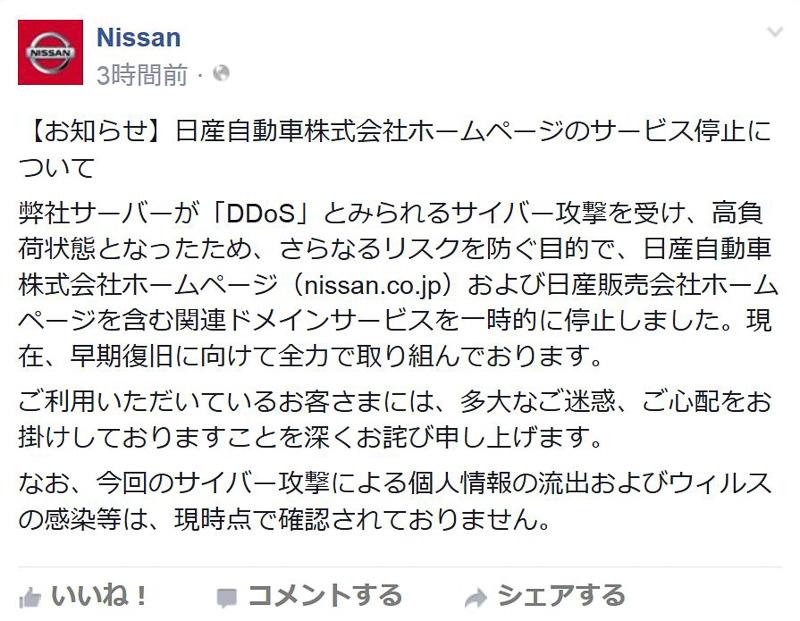 Facebookに投稿された【お知らせ】日産自動車株式会社ホームページのサービス停止について