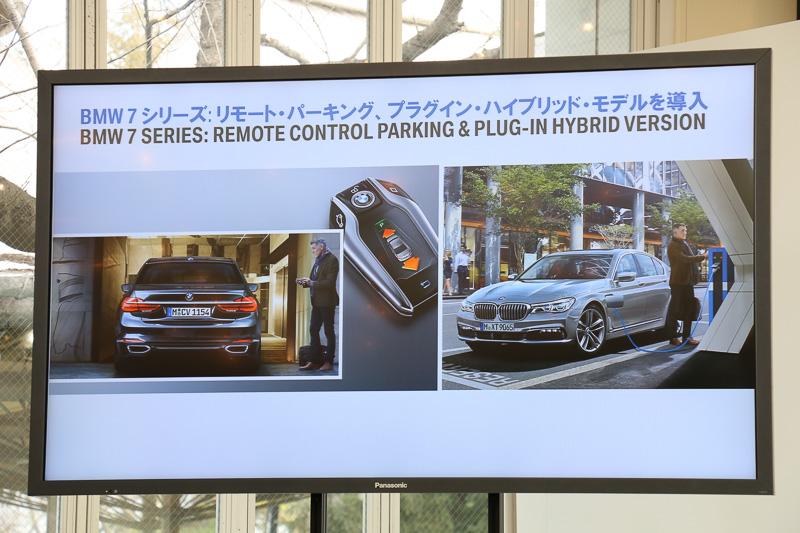 2015年10月に発売された新型「7シリーズ」にもプラグインハイブリッドを追加