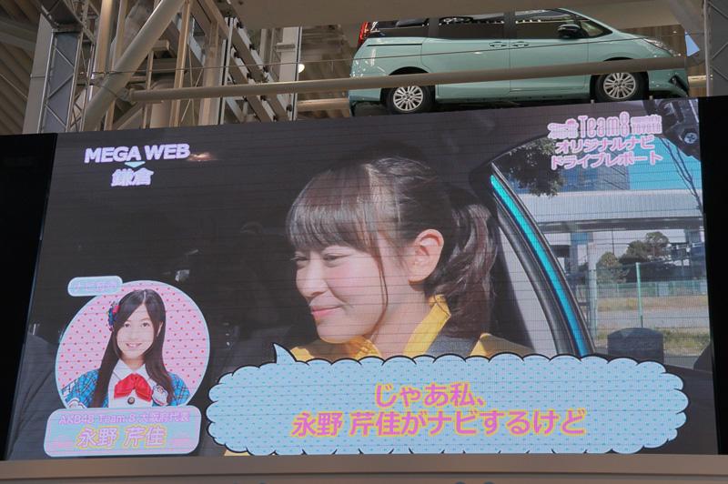 太田奈緒さんがAKB48 Team 8 ナビを装着したクルマで、鎌倉までドライブを体験