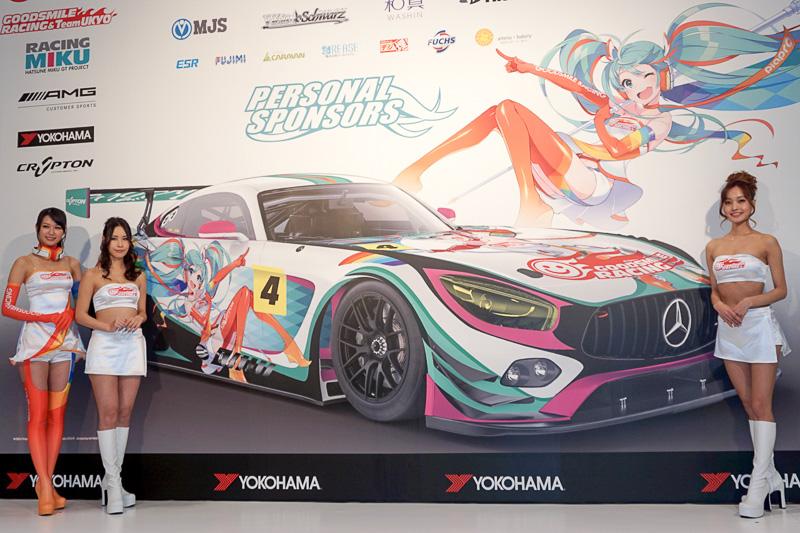 グッドスマイルレーシングがSUPER GT GT300クラスに参戦する「メルセデスAMG GT3」のマシンカラーリングを披露するとともに「レーシングミクサポーターズ2016」のメンバーを発表した