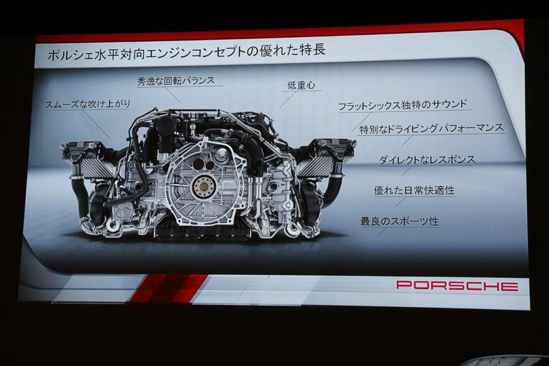 ポルシェの水平対向エンジンが持つ多数のメリット