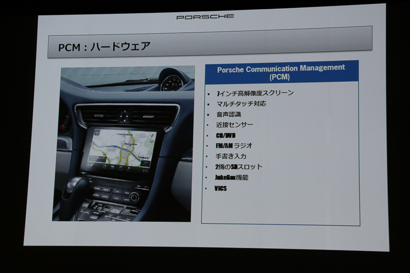 ハード面では7インチのマルチタッチスクリーンや音声認識、近接センサーなどを設定