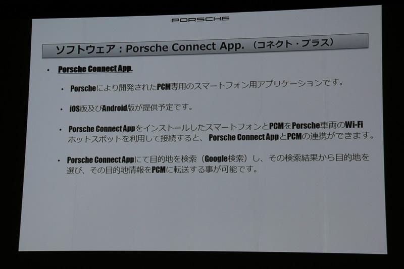 PCMはアップルの「CarPlay」に対応し、将来的にはGoogleの「Android Auto」でのサービスも提供予定