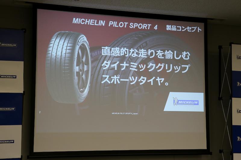 パイロット スポーツ 4の製品コンセプト
