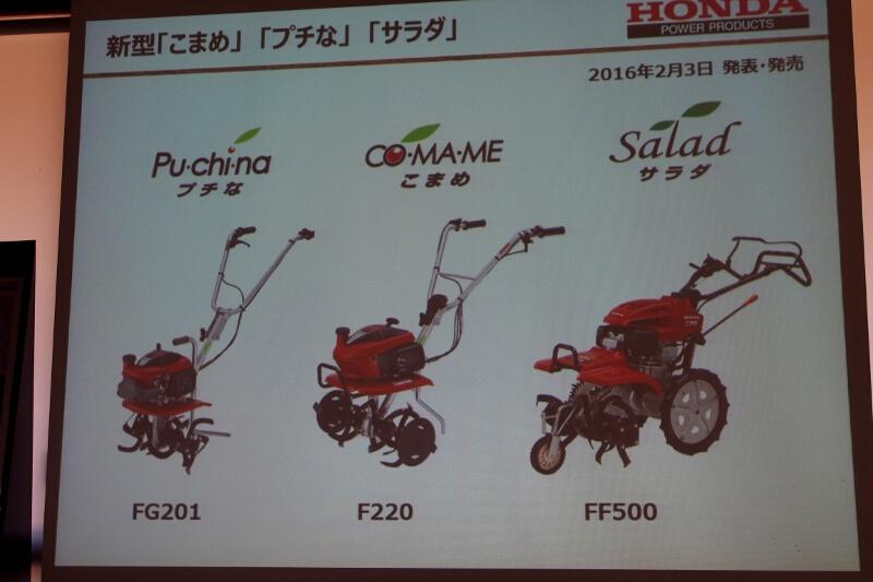 新製品となった耕うん機の3製品