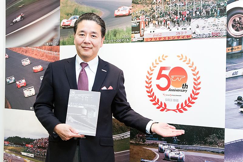 富士スピードウェイは2016年で開業50周年を迎える。これに合わせて製作された「50周年ロゴマーク」を紹介する富士スピードウェイの原口英二郎社長