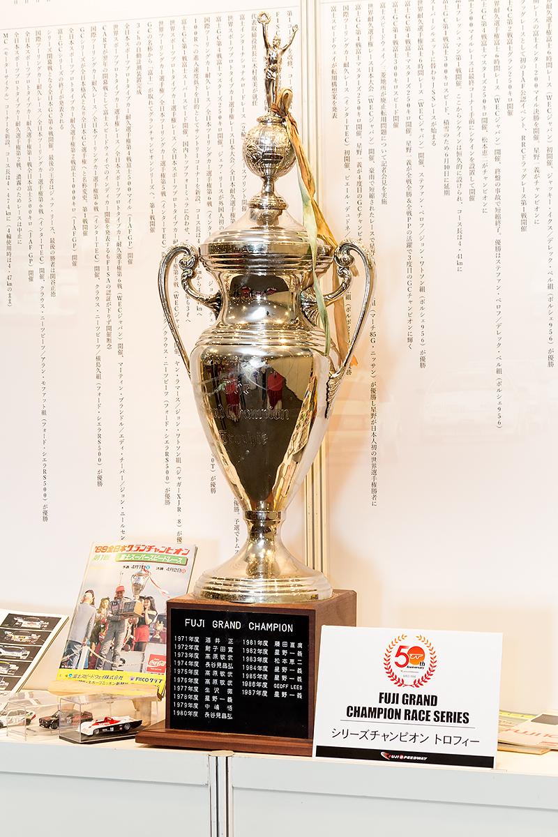 会場に飾られていた富士グランドチャンピオンレースのトロフィー