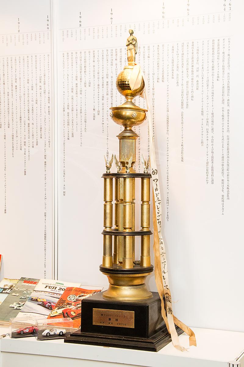 1969年に開催されたワールドチャレンジカップ 富士200マイルレースの優勝トロフィー
