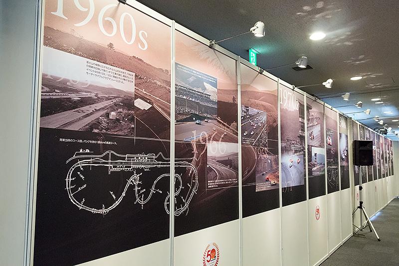 富士スピードウェイの歴史を展示するパネル