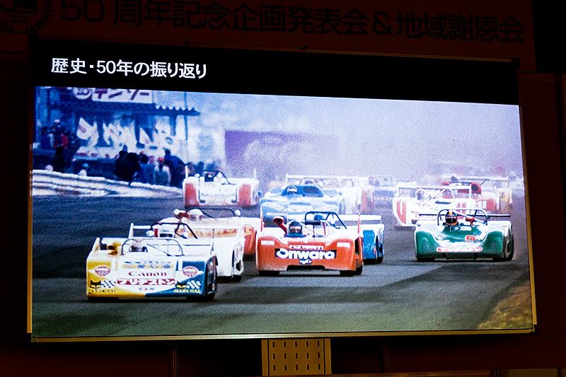 数多くのレースを開催