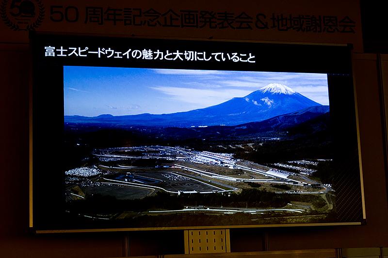 富士スピードウェイの魅力と大切にしていること