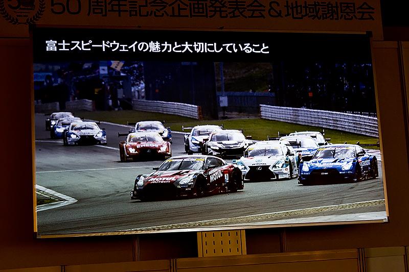 """""""耐久レースの富士""""を訴求"""