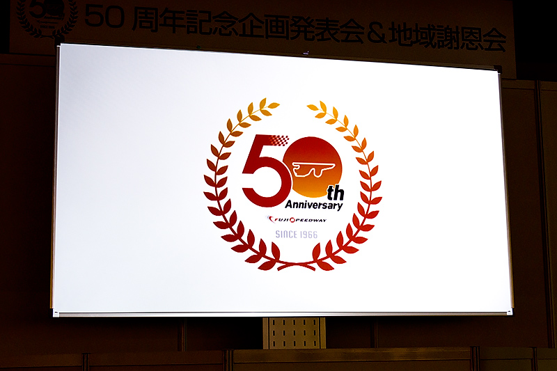 50周年ロゴマーク