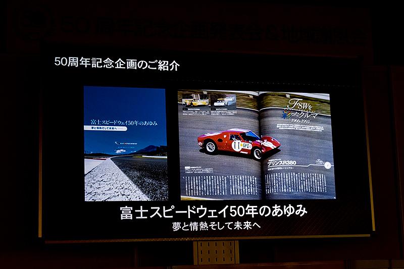 富士スピードウェイ50周年記念誌を発行