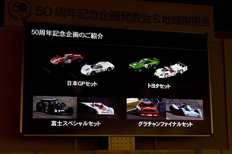 歴代レーシングカーの1/43ミニカーを販売