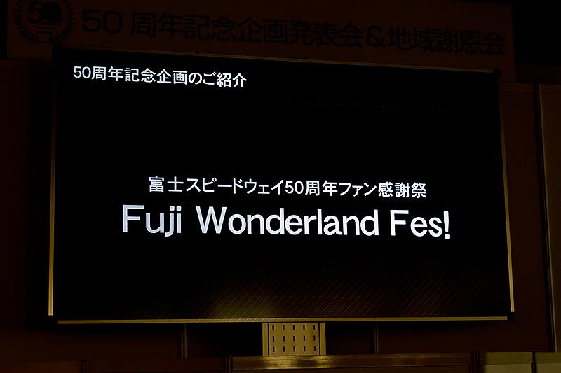 富士スピードウェイ50周年ファン感謝祭「Fuji Wonderland Fes!」
