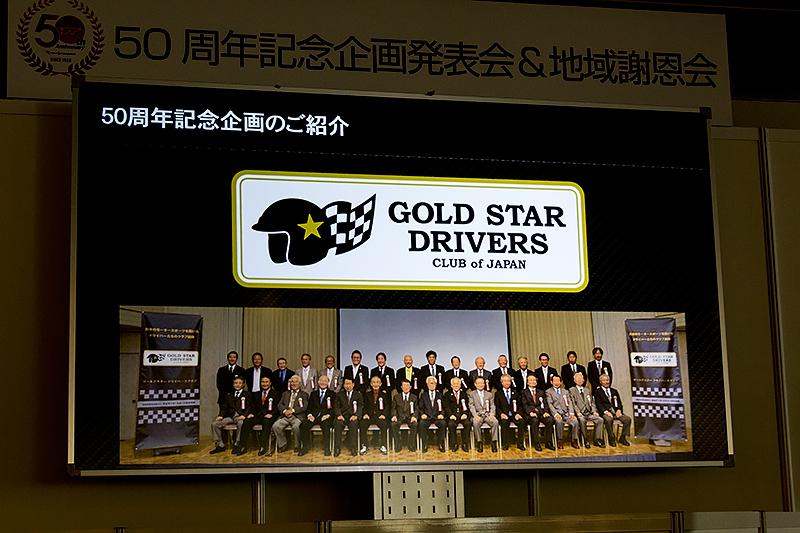 ゴールドスタードライバーズクラブのメンバーにも参加を要請