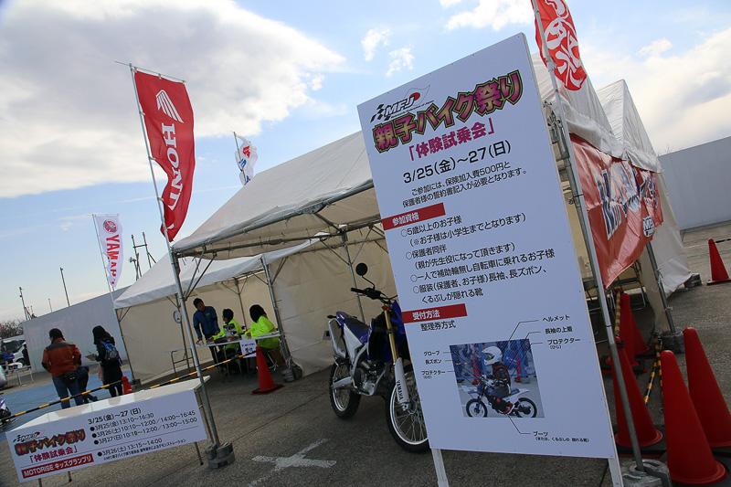 補助輪なしの自転車に乗れる5歳以上が対象の「親子バイク祭り」