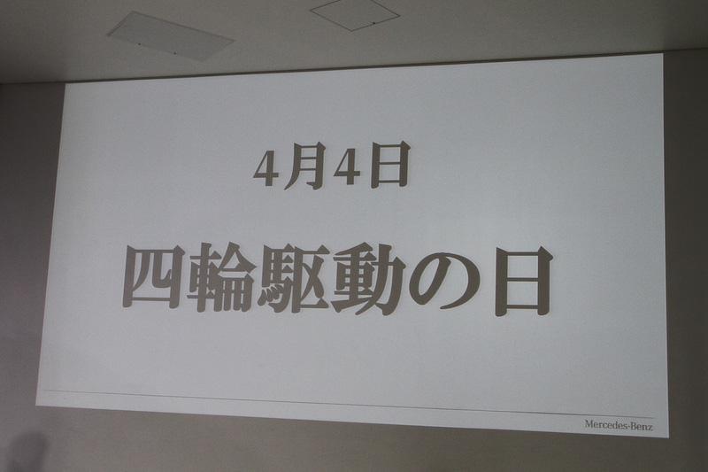 発表会では4月4日を「4輪駆動の日」として日本記念日協会に申請・認定されたことが報告された