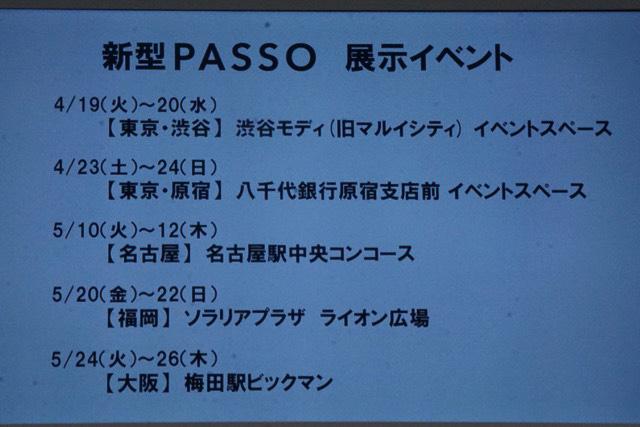 パッソに採用されたベンチシートの座り心地を体感できる「マツコの椅子」展示イベントが東京、名古屋、福岡、大阪を巡回予定