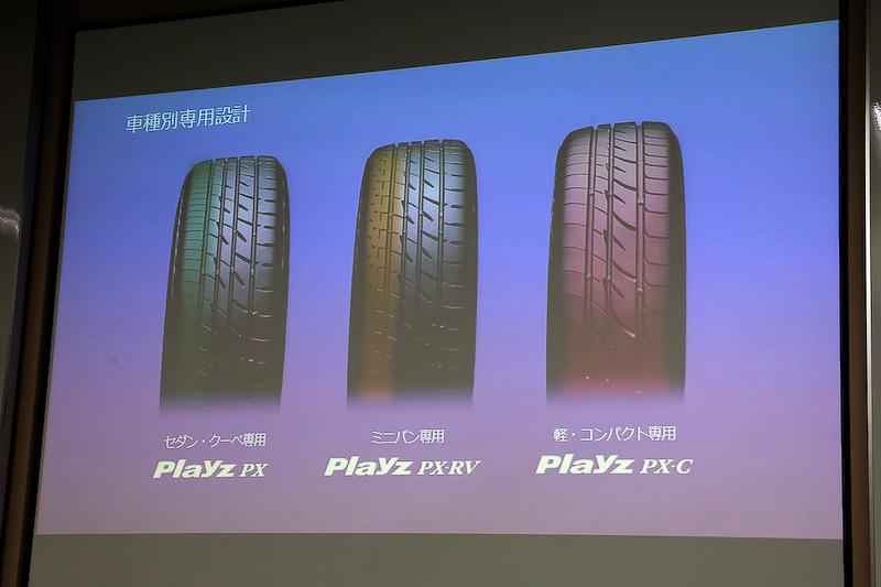 「Playz PX」では車種別専用設計を採用