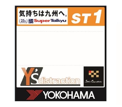 ゼッケンベースには「気持ちは九州へ。」というスローガンを採用。収益はスーパー耐久機構から熊本県と大分県に寄付される