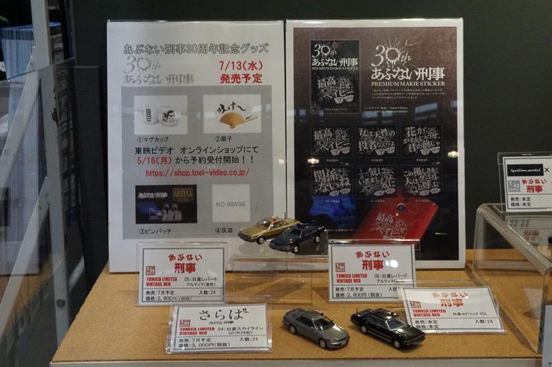 トミーテックブースでは、TVドラマ「あぶない刑事」に登場した覆面パトカー「レパード」のミニカーが展示されていた