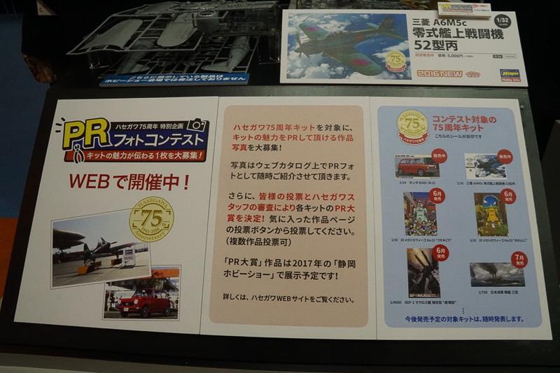 戦闘機、戦艦、マクロス関連など、75周年記念キットを展示