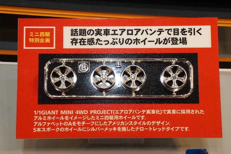 ミニ四駆のブースでは実車版「エアロアバンテ」で採用されたホイールを再現したパーツを展示