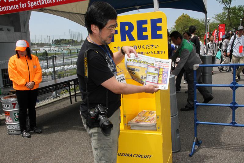 鈴鹿サーキット内で入手できるフリーペーパー。「東京中日スポーツ」が発行しているもので、レースに関連するさまざまな情報が掲載されている。なるべく早くゲットしよう