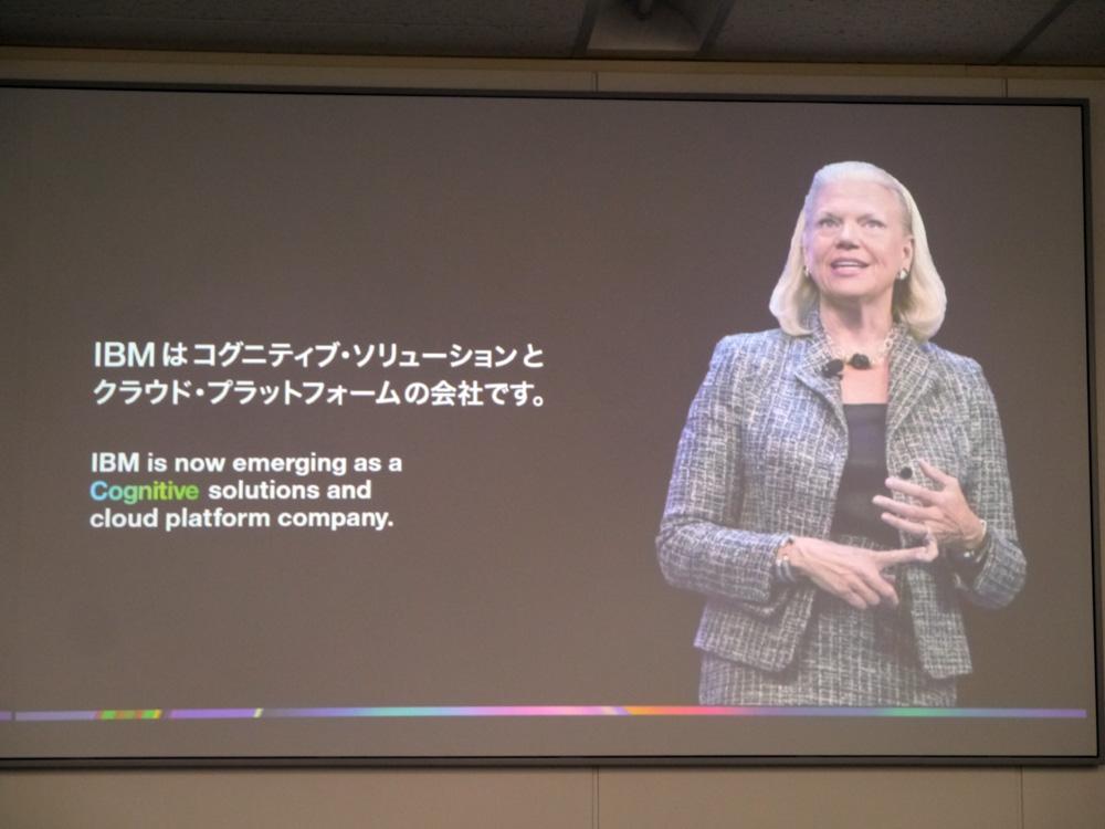 「IBMはコグニティブソリューションとクラウドプラットフォームの会社」