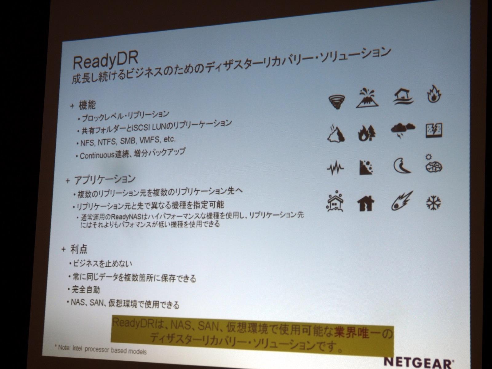 ディザスターリカバリーのためのソリューション「ReadyDR」を近日中に提供