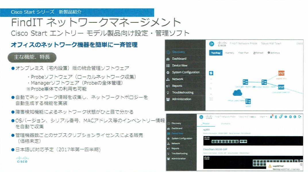 オンプレミス版の統合管理ソフトウェア「FindITネットワークマネージメント」は、2017年第1四半期に日本語GUIの提供が予定されている
