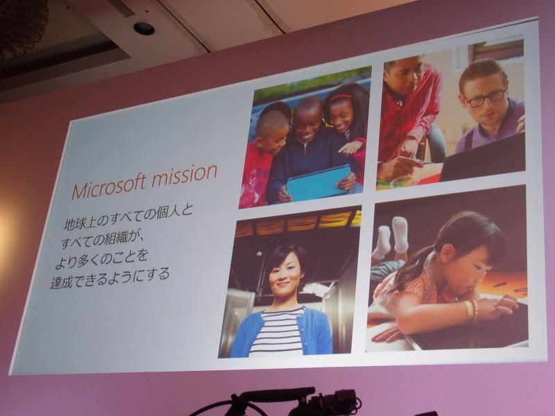 マイクロソフトのミッション