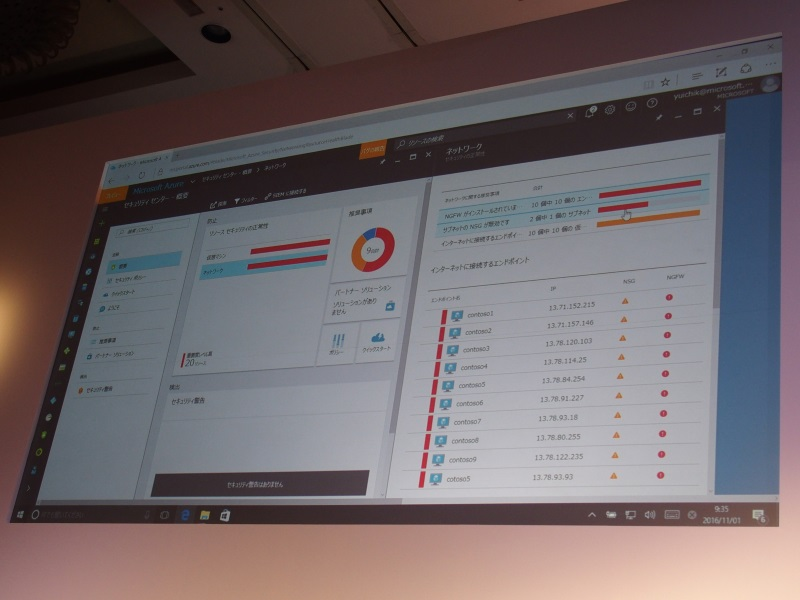 Azure上で動作する仮想マシンのセキュリティ状態を管理できる「Azure Security Center」