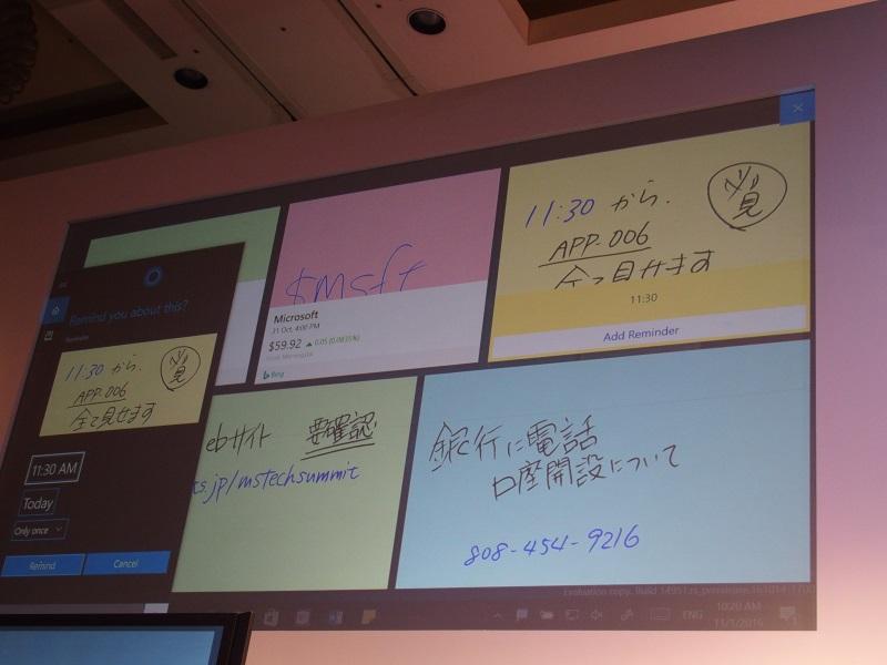 付箋紙上の手書きの内容をCortanaが理解し、ユーザーに提案