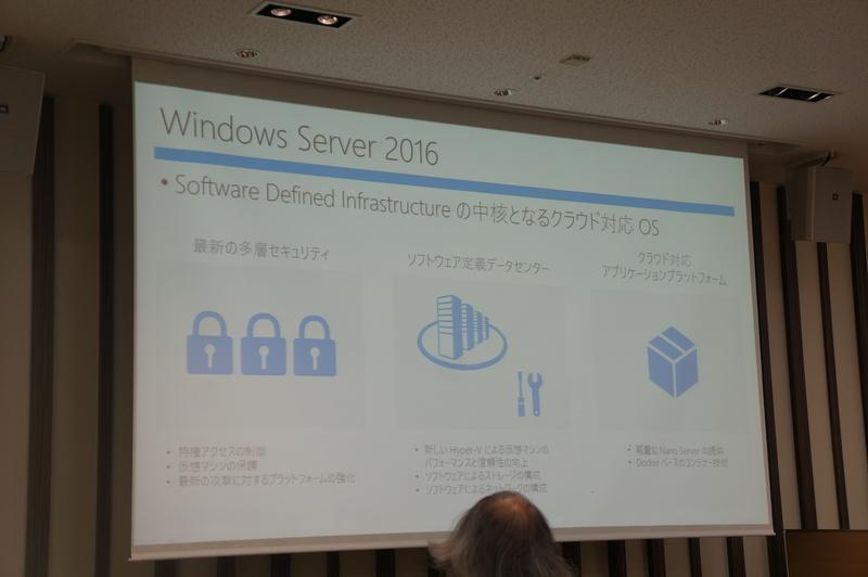 SDIに対応したサーバーOSとしてのWindows Server 2016