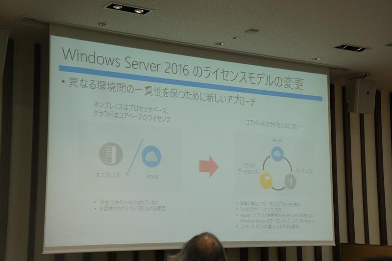 Windows Server 2016のライセンスモデルの変更