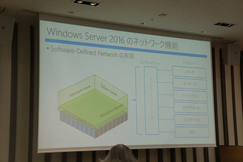 Windows Server 2016のネットワーク機能
