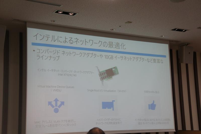 インテルによるネットワークの最適化
