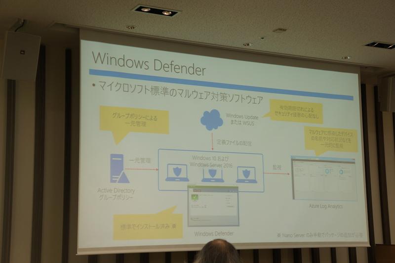 Windows Server 2016にWindows Defenderが標準でインストール