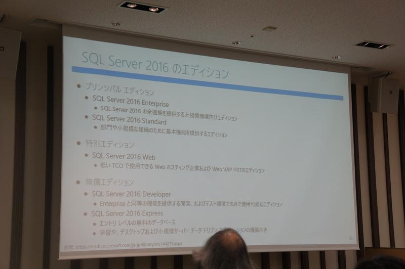 SQL Server 2016のエディション。Developerが無償に、ExpressとStandardの機能が増えた