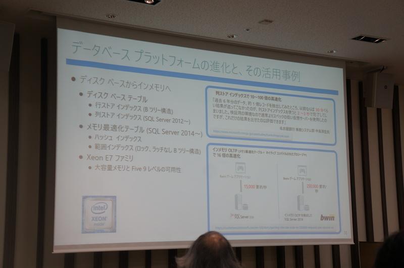 名古屋銀行とbwinがインメモリにより高速化した事例