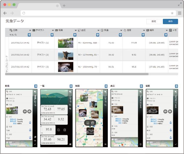 モバイルアプリ制作の画面イメージ