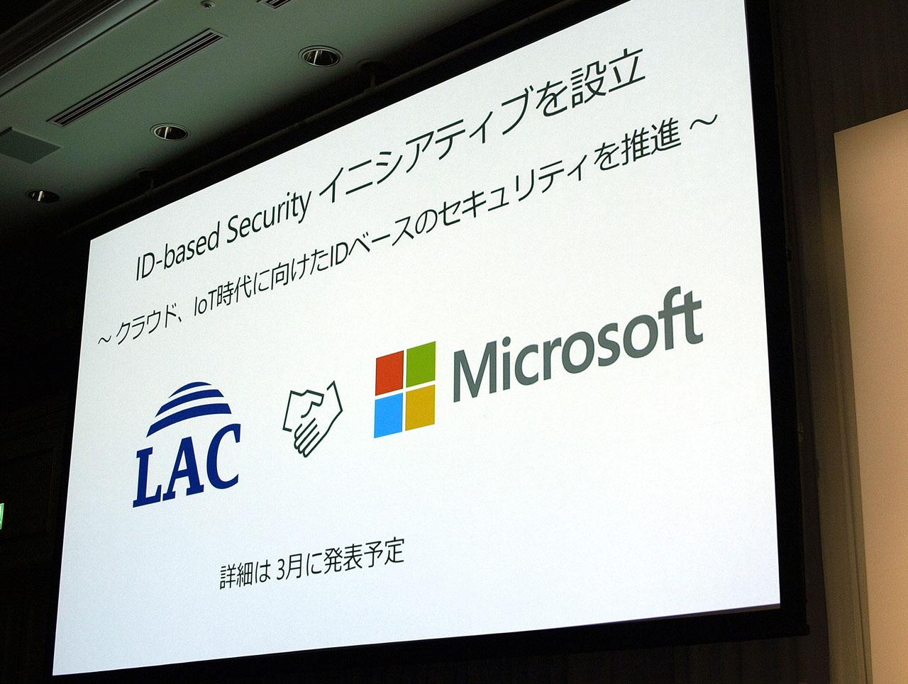 株式会社ラックとの連携を推し進め、「ID-Based Securityイニシアティブ」を3月に設立