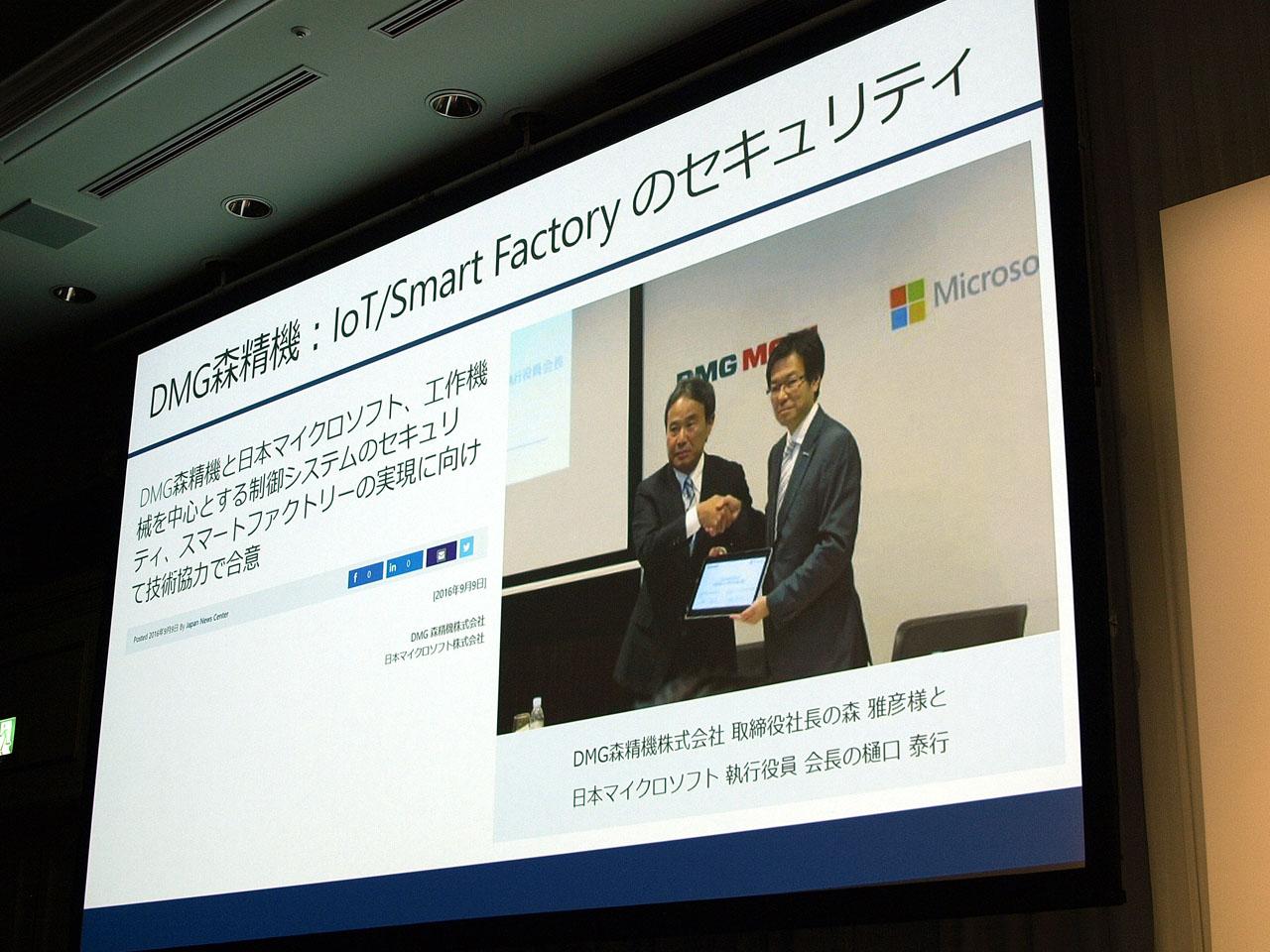 日本マイクロソフトでは、世界トップの工作機械メーカーであるDMG森精機株式会社と、より包括的なセキュアなネットワーク構築によるIoTとスマートファクトリーにおけるアーキテクチャーの共同研究も開始している